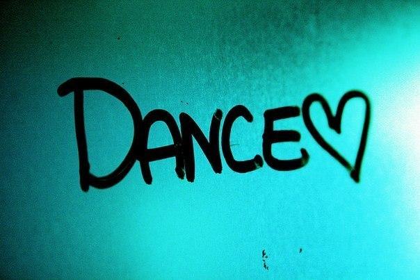 Надписи на картинках о танцах